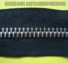 МОЛНИЯ-МЕТАЛЛИЧЕСКАЯ