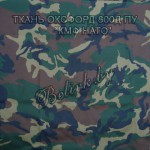 Ткань оксфорд 600