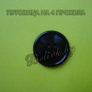 ПУГОВИЦА-НА-4-ПРОКОЛА