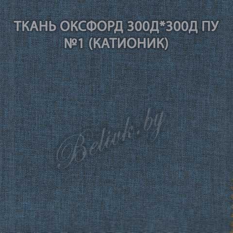 Ткань-Катионик-№1 ПУ