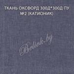 Ткань-Катионик-№2 ПУ