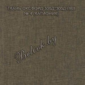 Ткань-Катионик-№4