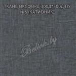 Ткань-Катионик-№6 ПУ