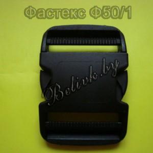 фастекс-ф50-1