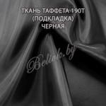 таффета 190Т черная