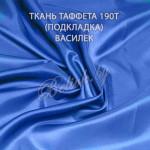 таффета 190Т (подкладка)