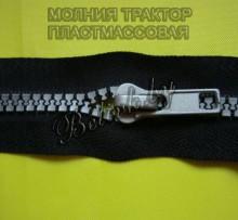МОЛНИЯ-ТРАКТОР